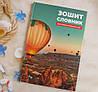 Тетрадь-словарь для записи иностранных слов, твердый переплет, матовая ламинация, полет на шаре, фото 6