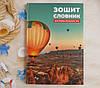 Тетрадь-словарь для записи иностранных слов, твердый переплет, матовая ламинация, полет на шаре, фото 7