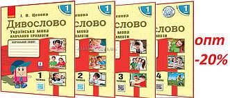 1 клас / Українська мова. Навчальний зошит. Дивослово. Частина 1, 2, 3, 4 (НУШ) / Ранок