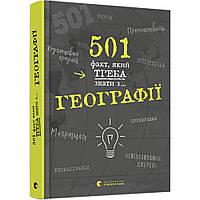 """Книжка А5 """"501 факт, який треба знати з... географії""""тв.№5698/Видавництво Старого Лева/"""