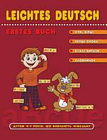 Leichtes Deutsh Автор: В. Федієнко