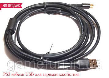 Кабель USB PS3 для зарядки джойстика Playstation 3 (3 метра)  (Оригинал)