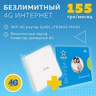 """Комплект Киевстар """"Домашний 4G"""""""