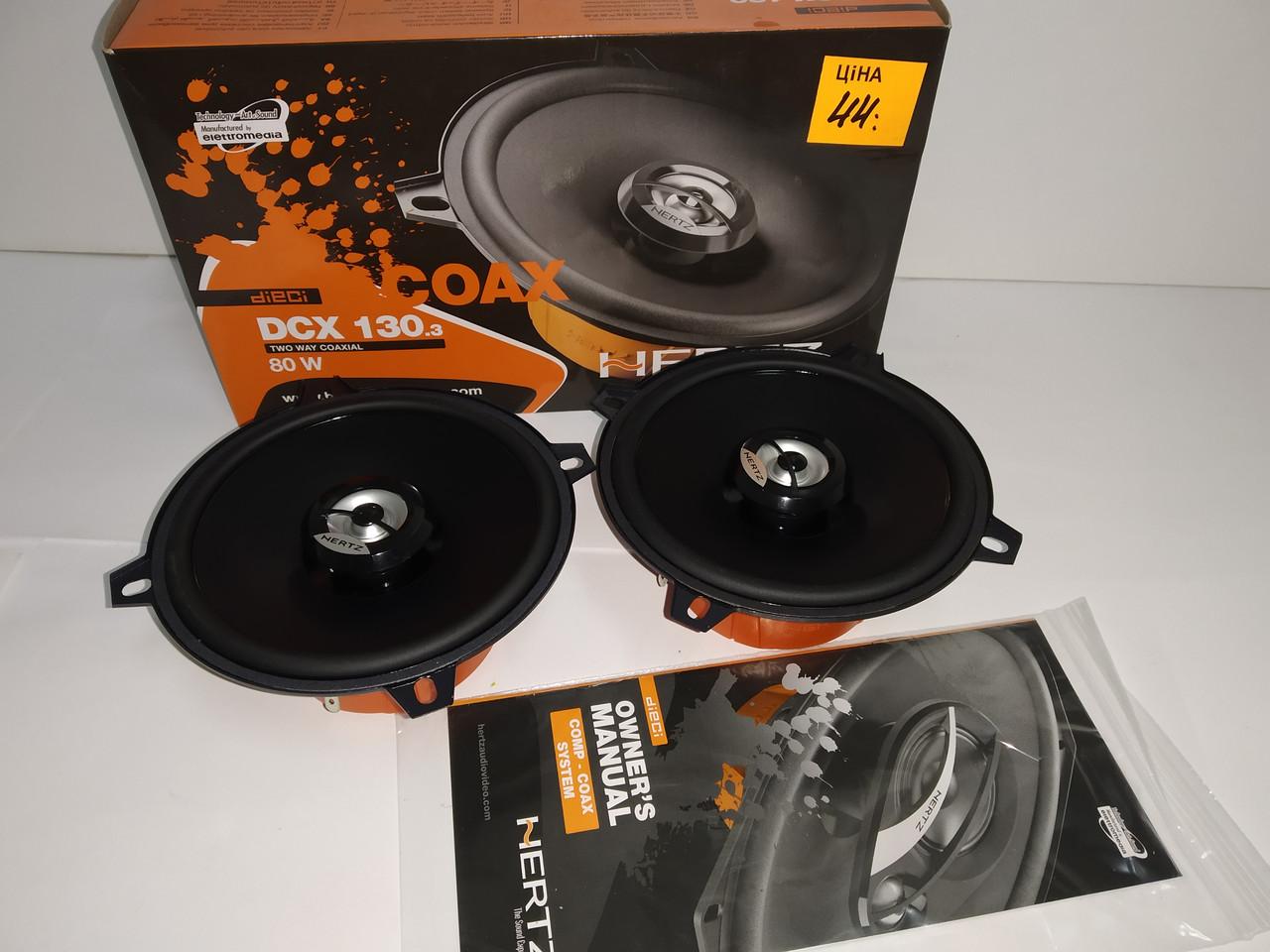 Автомобільні Колонки Hertz DCX 130.3