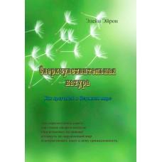 """Книга """"Сверхчувствительная натура. Как преуспеть в безумном мире"""" Эйрон Элейн"""