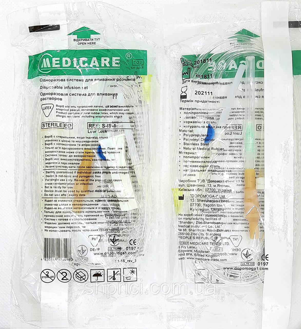 Система инфузионная для переливания растворов (устройство ПР) металлическая игла G21 Luer Lock/ MEDICARE