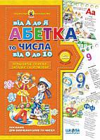 Абетка від А до Я , цифри від 0 до 10 Серія: Подарунок маленькому генію Автор: В. Федієнко