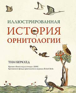 Иллюстрированная история орнитологии. Тим Беркхед