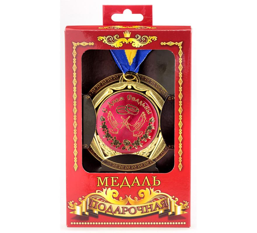 Медаль подарочная С Днем свадьбы
