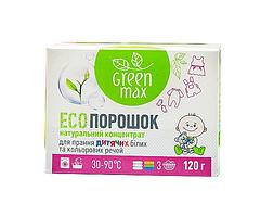 Green Max Eco Порошок для стирки детских белых и цветных вещей 120 г