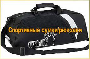 Спортивные сумки/рюкзаки