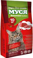 Корм для Котов Муся Говядина 10 кг