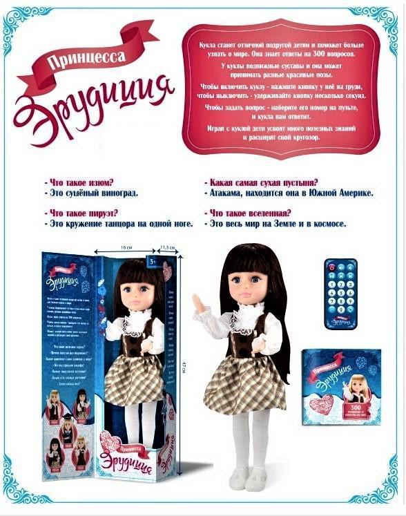 F05-02 Шарнирная Интерактивная кукла Принцесса эрудиции 44 см