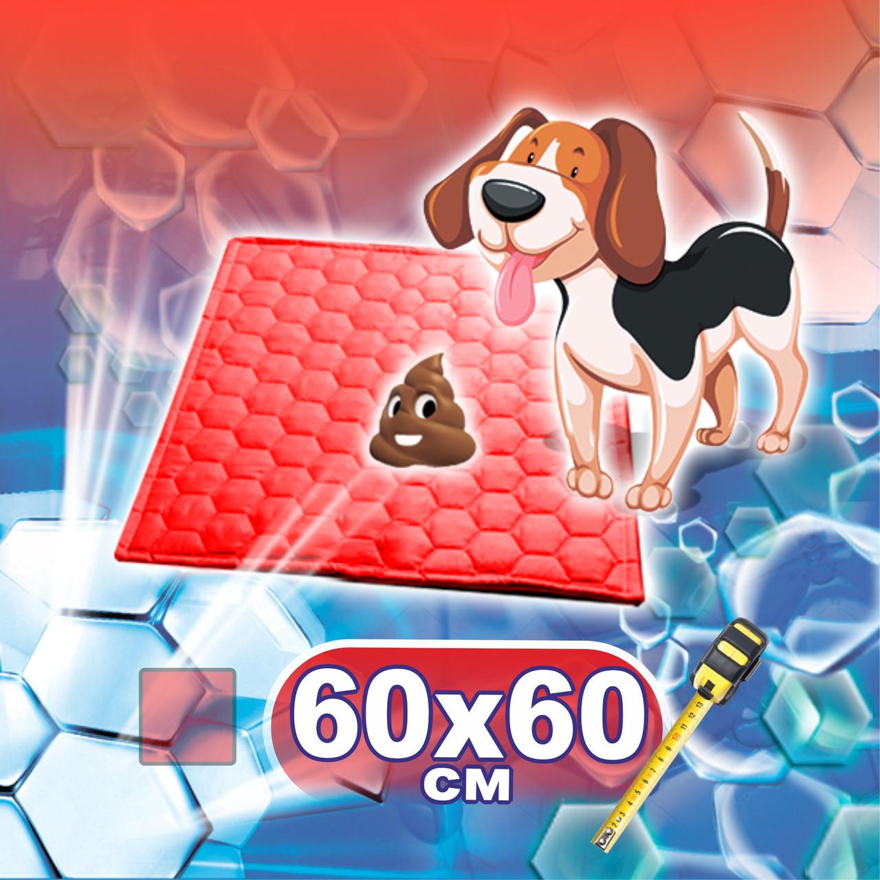 Многоразовая пеленка для собак 60х60 см непромокаемая красная