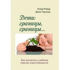 """Книга """"Дети: границы, границы""""  Клауд Г."""