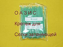 Крепеж (стяжки) для монтажа сетки 2,5*100мм