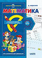 Математика Серія: Подарунок маленькому генію Автор: В. Федієнко