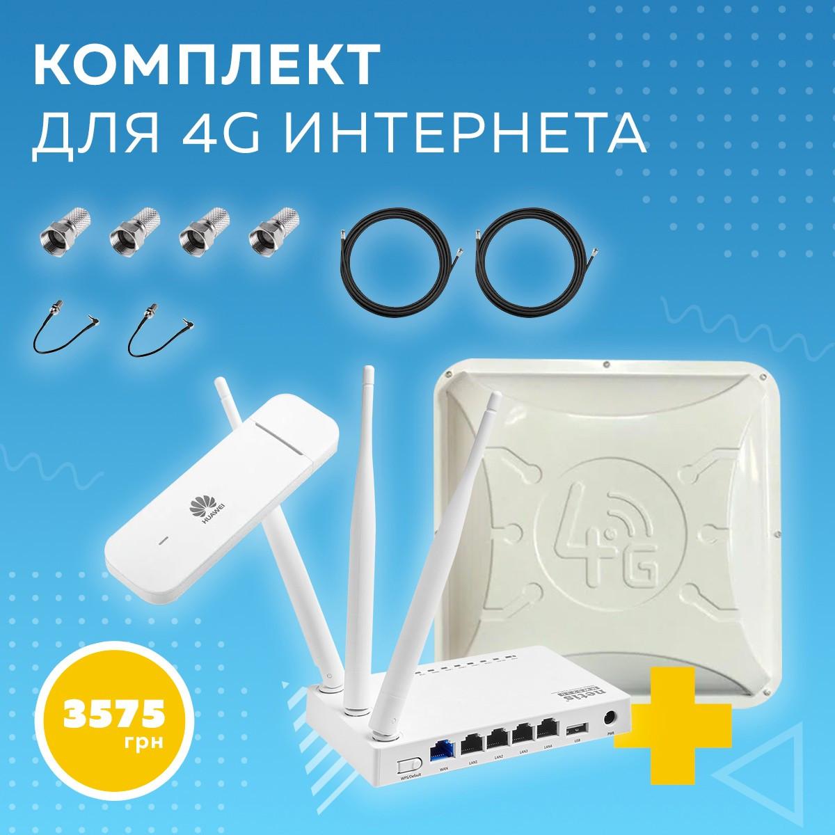 Комплект  Alta для 4G  интернета