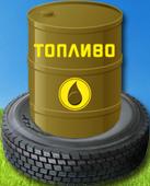 Жидкое пиролизное топливо