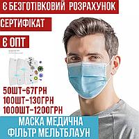 Маска медицинская защитная 3х слойная сертифицированная с фильтром, маска медична хірургічна тришарова 03/6