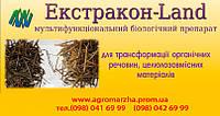 Екстракон Ланд (30кг)