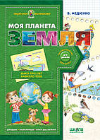 Моя планета Земля Серія: Подарунок маленькому генію Автор: В. Федієнко