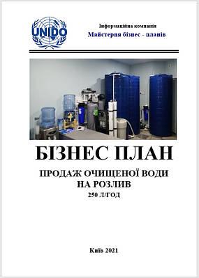 Бизнес–план (ТЭО). Бизнес на воде. Продажа очищенной воды на разлив. Точка (пункт) реализации