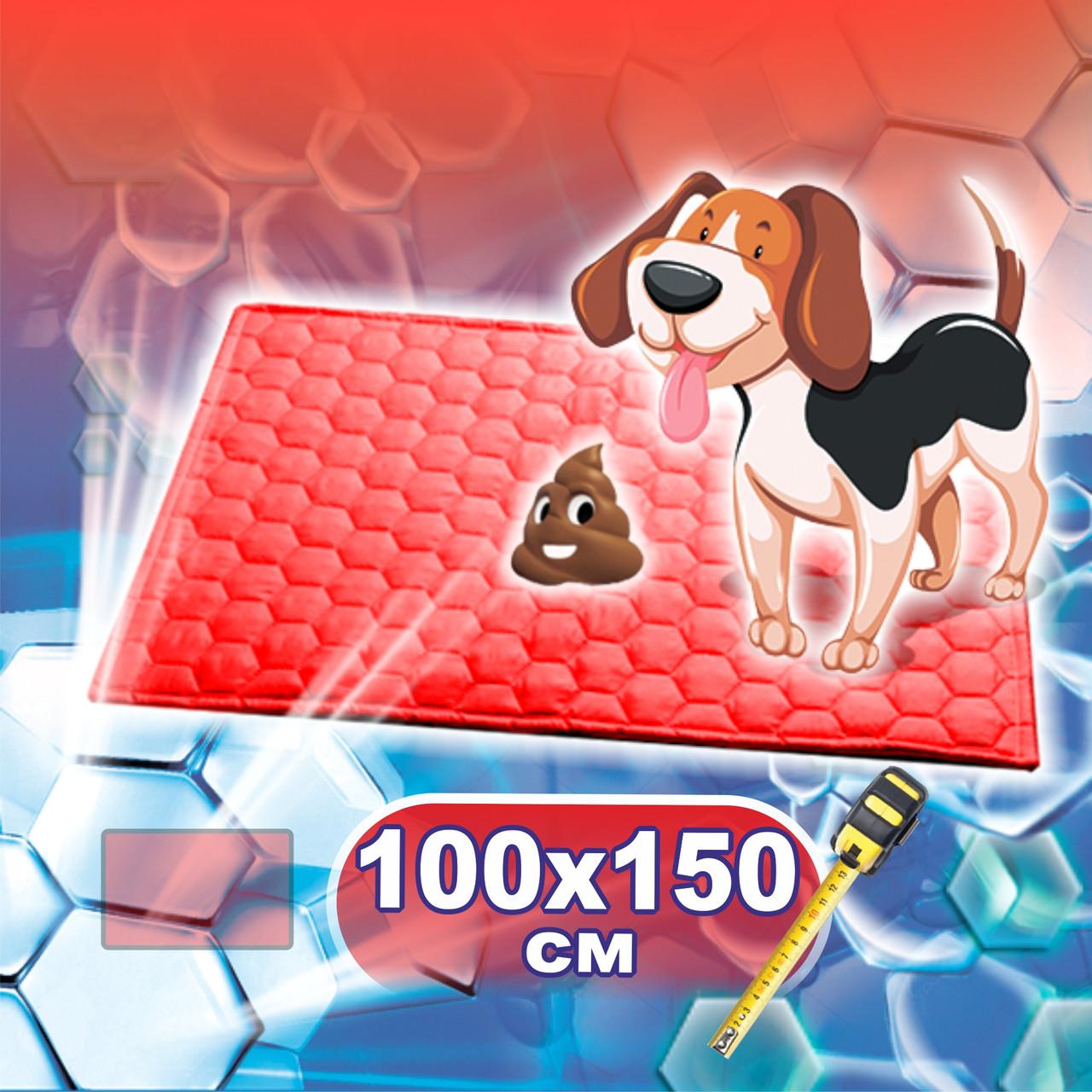 Многоразовая пеленка для собак 100х150 см непромокаемая красная