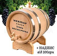 Бочка дубовая 10 литров для коньяка, вина EXCLUSIVE +ГРАВИРОВКА (от 100грн), цена от производителя.