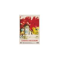 Альбом для эскизов Бриск-Skill САВ-35 30л, 150гр/м