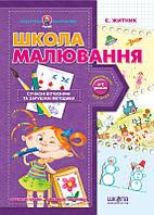 Школа малювання Серія: Подарунок маленькому генію Автор: В. Федієнко
