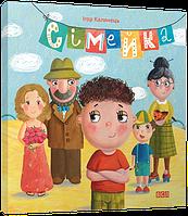 Книга Сімейка