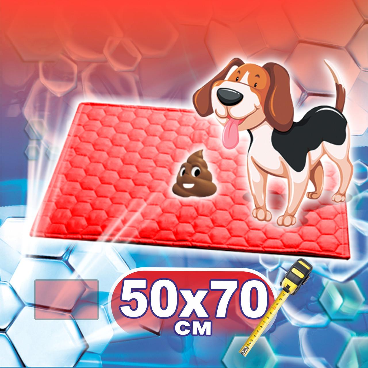 Многоразовая пеленка для собак 50х70 см непромокаемая красный