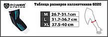 Эластический налокотник Power System Elbow Support Evo PS-6020 L Black/Orange, фото 2