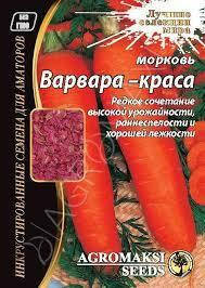 """Насіння Моркви """"Варвара-Краса"""" 15г"""