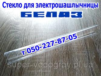 Стекло для электрошашлычницыБелаз