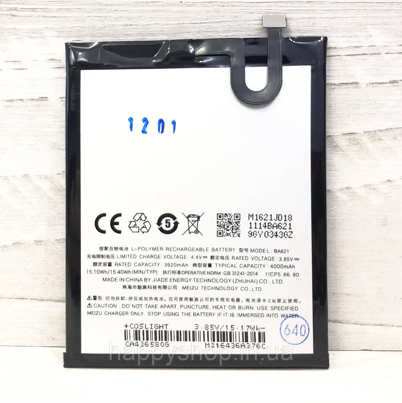 Оригинальная батарея Meizu M5 note (BA621)
