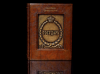 Книга кожаная Государь
