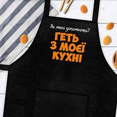 """Фартук для кухни черный стильный с надписью """"Геть з моєї кухні"""""""
