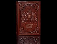 Книга кожаная 48 Законов власти.