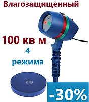Лазерный проектор уличный праздничный новогодний светильник Star Shower проекторы