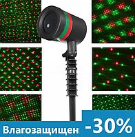Лазерный проектор уличный праздничный новогодний Star Shower Old проекторы