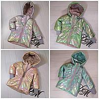 Стильная детская деми куртка на рост 110-128, фото 1