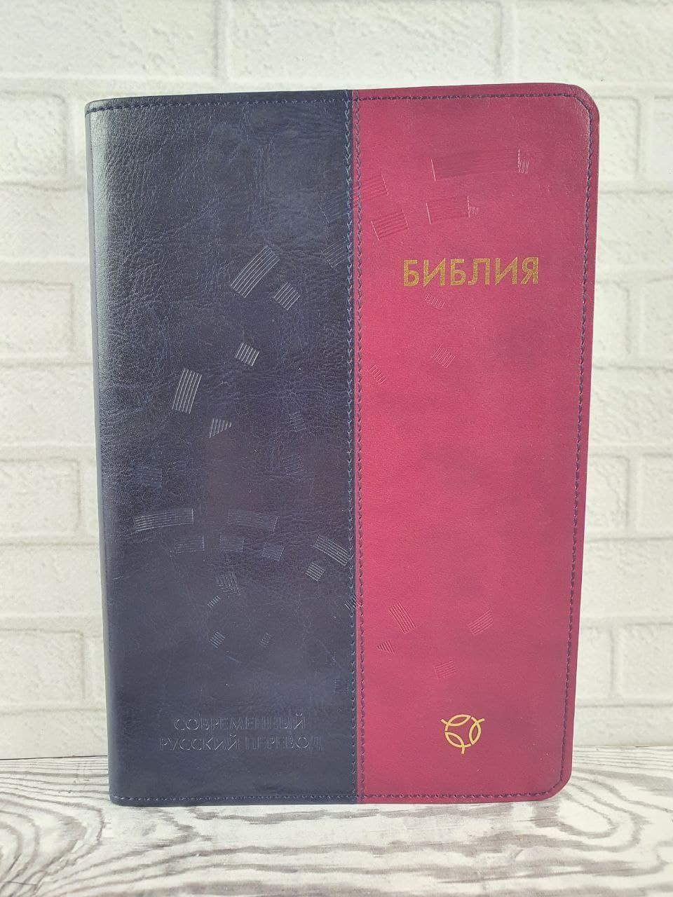 Библия 063 (кожзам) Современный русский перевод сине-бардовая формат 160х230 мм