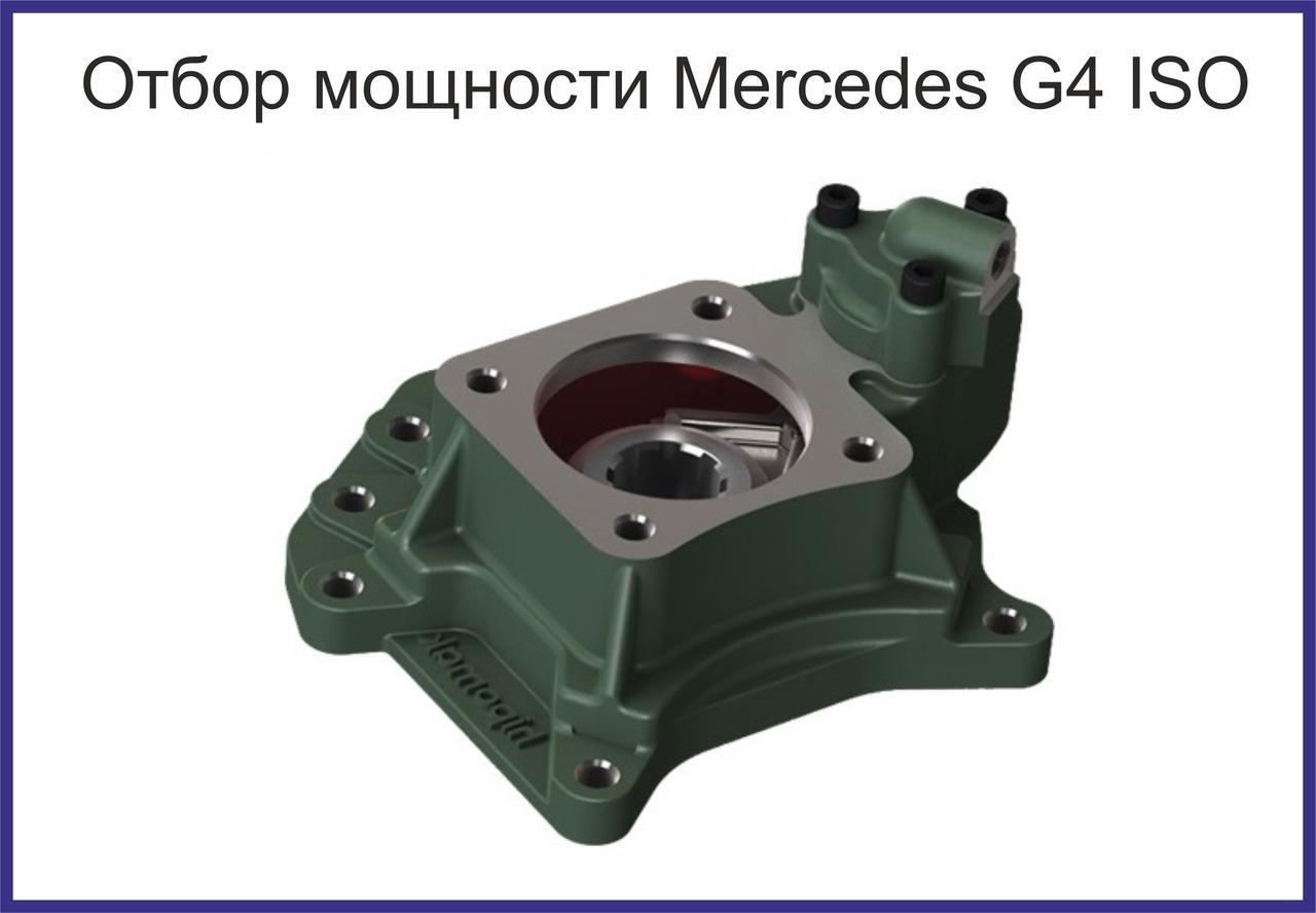 Коробка відбору потужності Mercedes G4