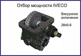 Коробка отбора мощности (КОМ) Iveco 2840.6 UNI