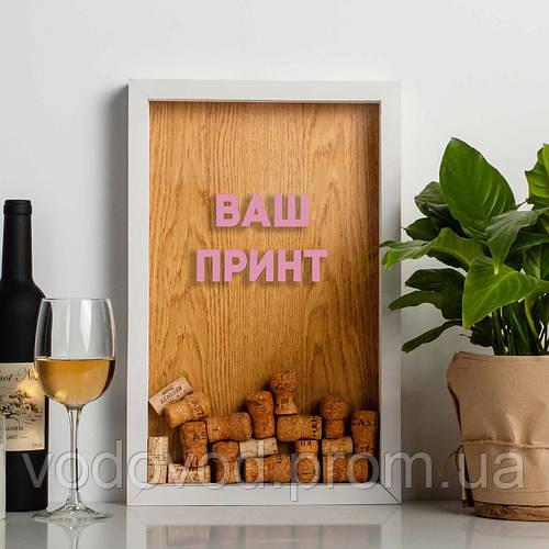"""Картинка товара Копилка для винных пробок """"Конструктор"""" персонализированная white-brown"""