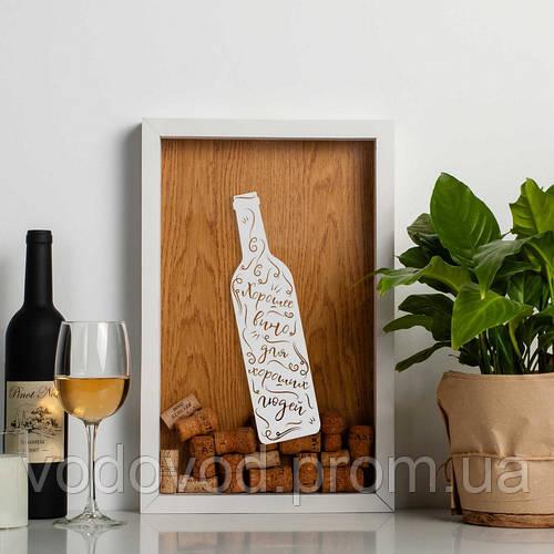 """Картинка товара Копилка для винных пробок """"Хорошее вино для хороших людей"""" white-brown"""