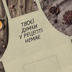 """Фартук кухонный светлый с надписью """"Твоєї думки у рецепті немає"""""""