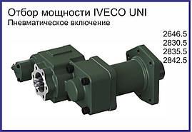 Коробка отбора мощности (КОМ) Iveco 2646.5, 2830.5, 2835.5, 2842.5, 2846.5 UNI